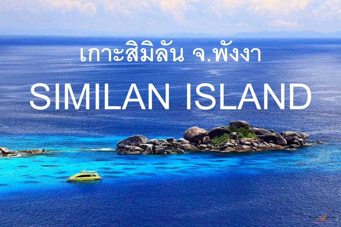 เที่ยว เกาะสิมิลัน จ.พังงา