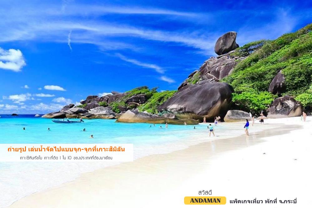 เที่ยวเกาะสิมิลัน